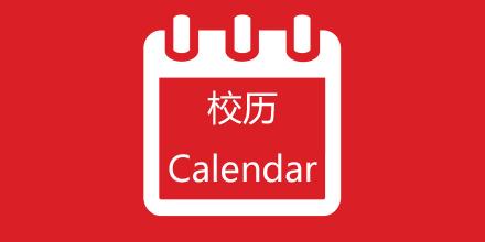 calendar副本.jpg